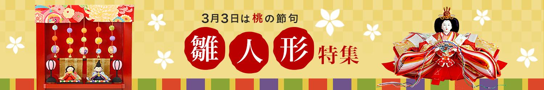 3月3日は桃の節句 雛人形特集