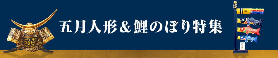 五月人形&鯉のぼり特集