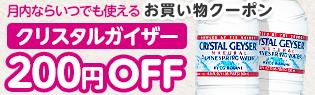 クリスタルガイザー200円OFF