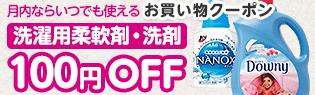 洗濯用柔軟剤・洗剤カテゴリ100円OFF