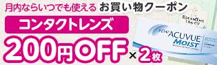 コンタクトレンズ200円OFF