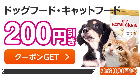 ドッグフード・キャットフード200円OFF