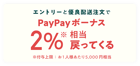 優良配送注文でPayPayボーナス+2%相当もどってくる