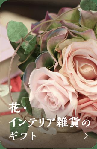 花・インテリア雑貨のギフト