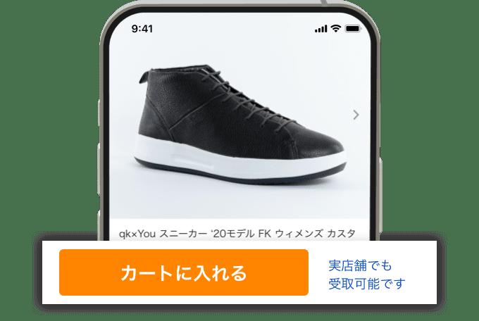 商品ページの「実店舗でも受取可能です」を選択
