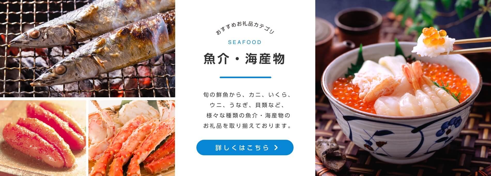 おすすめお礼品カテゴリ SEAFOOD 魚介・海産物 旬の鮮魚から、カニ、いくら、ウニ、うなぎ、貝類など、様々な種類の魚介・海産物のお礼品を取り揃えております。 詳しくはこちら