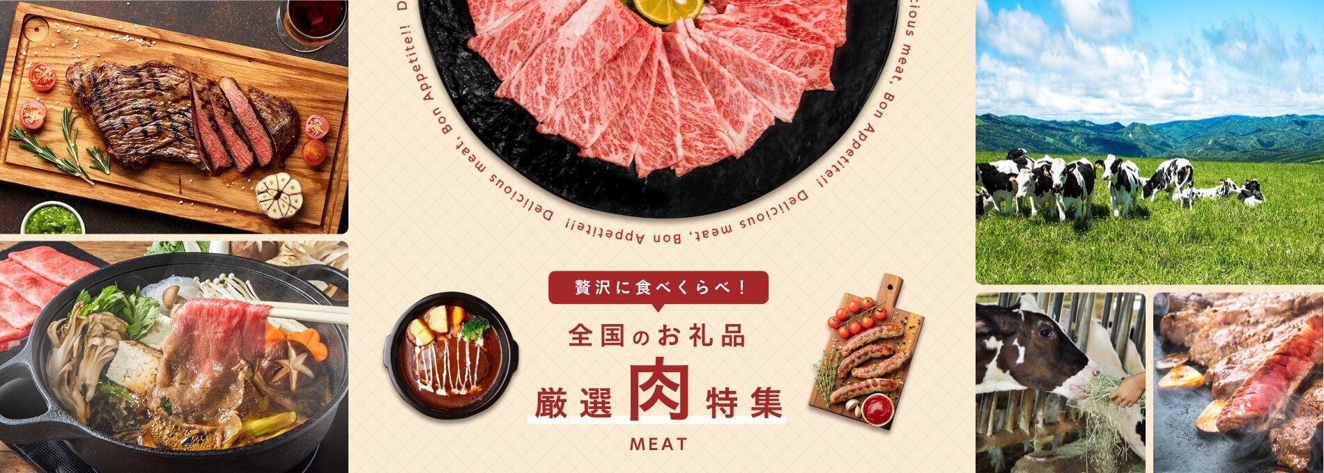 おすすめお礼品カテゴリ MEAT 肉 人気の牛肉、豚肉、鶏肉から、馬肉、羊肉、ラム肉など、様々な種類のお肉のお礼品を取り揃えております。 詳しくはこちら