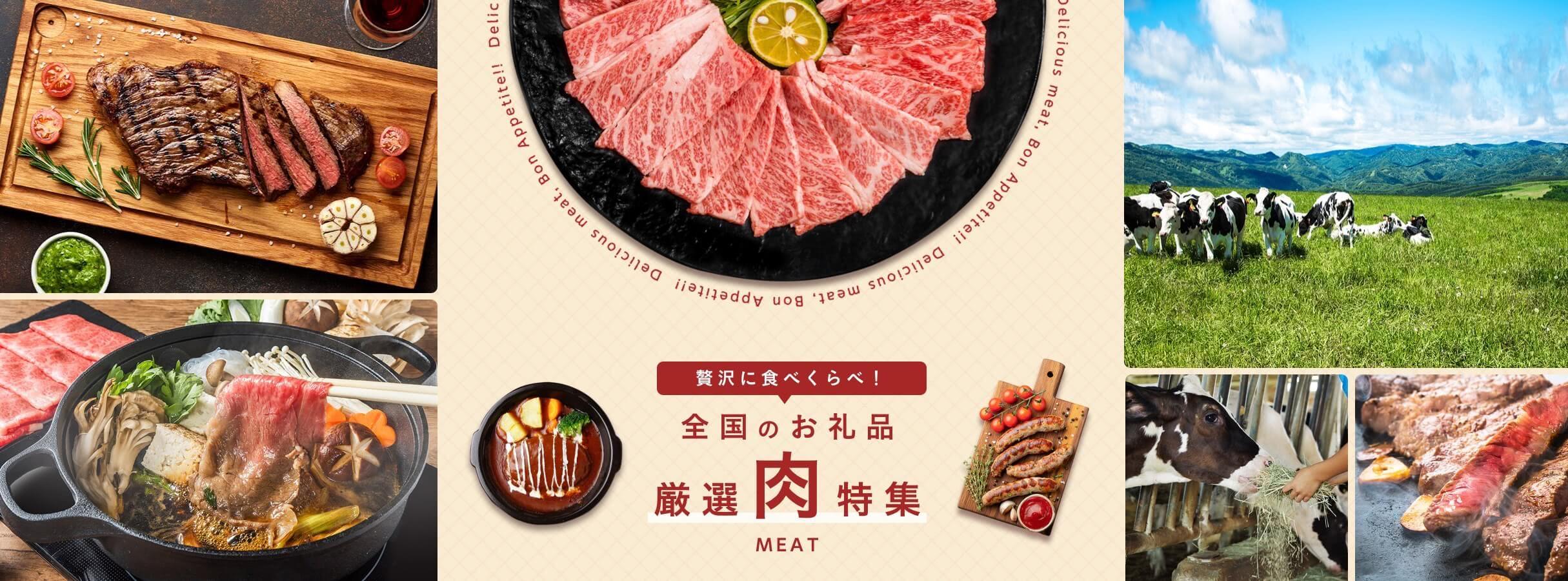 贅沢に食べくらべ! 全国のお礼品厳選肉特集 MEAT