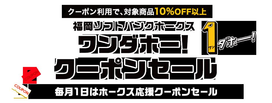 福岡ソフトバンクホークス ワンダホー!クーポンセール クーポン獲得で、対象商品10%OFF以上