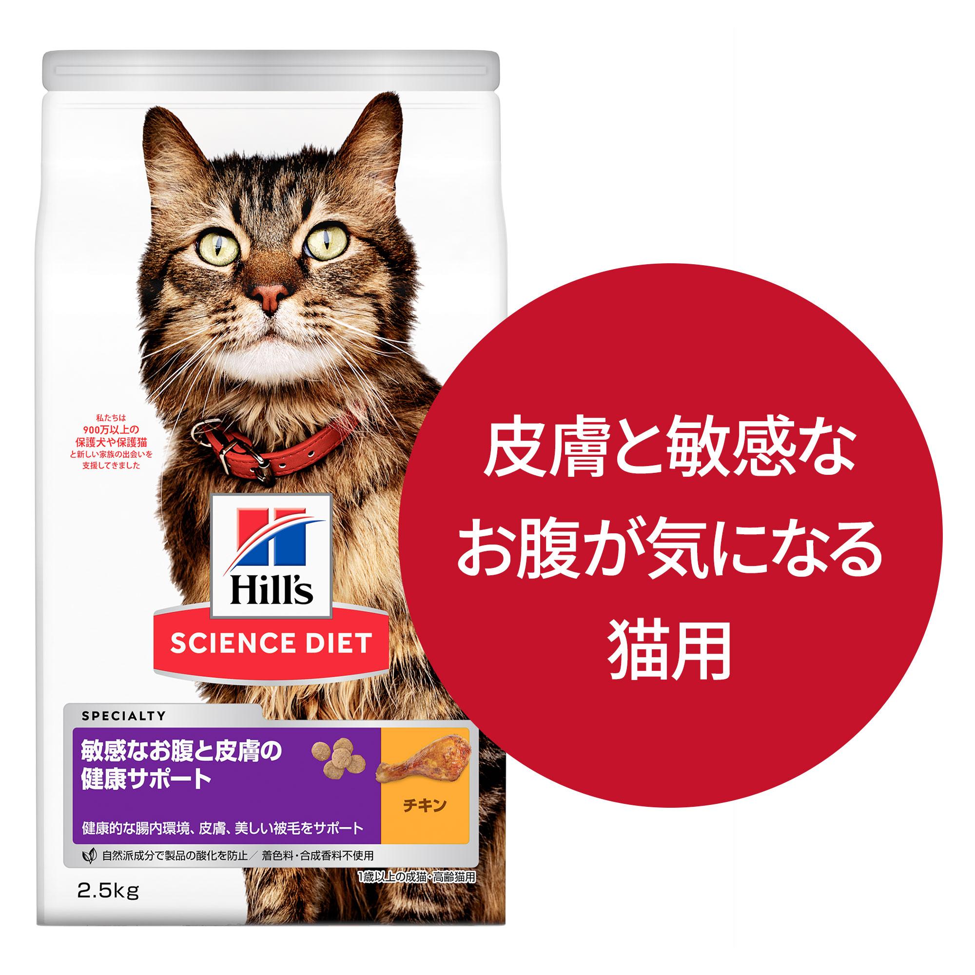 皮膚と敏感なお腹が気になる猫用