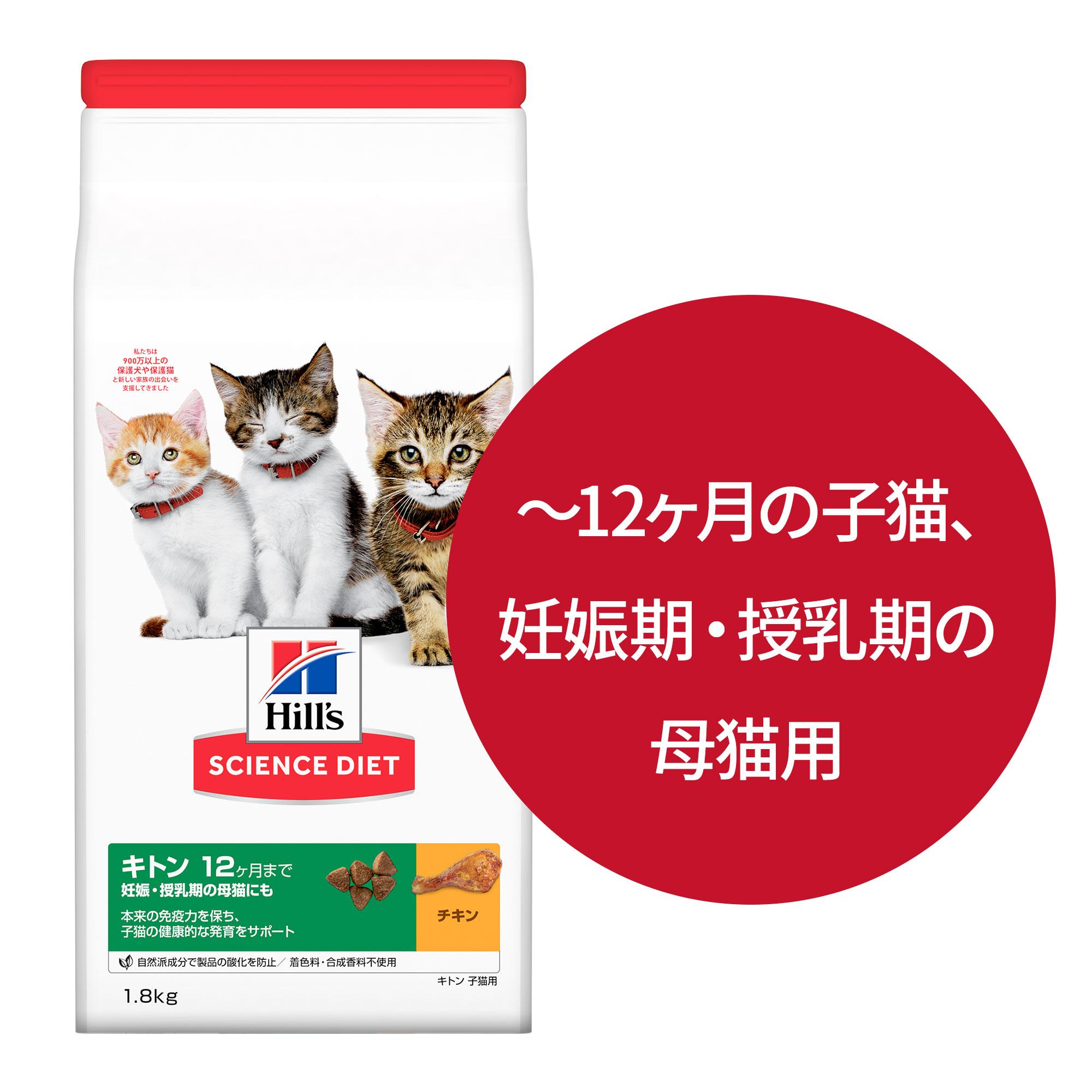 ~12か月の子猫、妊娠期・授乳期の母猫用