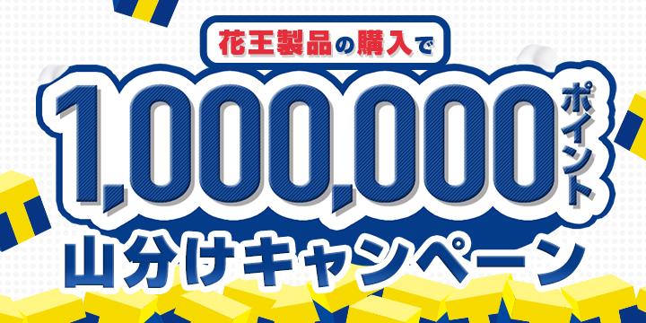 花王製品の購入で1,000,000ポイント山分けキャンペーン