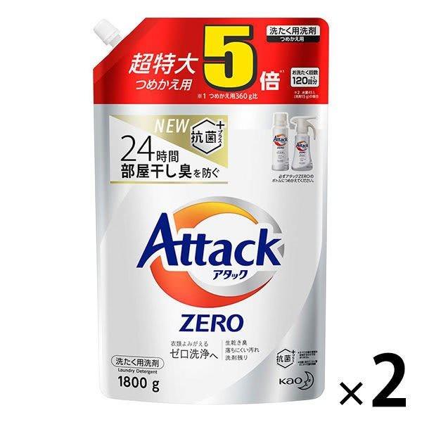 アタックゼロ(Attack ZERO) 抗菌プラス 詰め替え 超特大 1800g 1セット(2個入) 衣料用洗剤