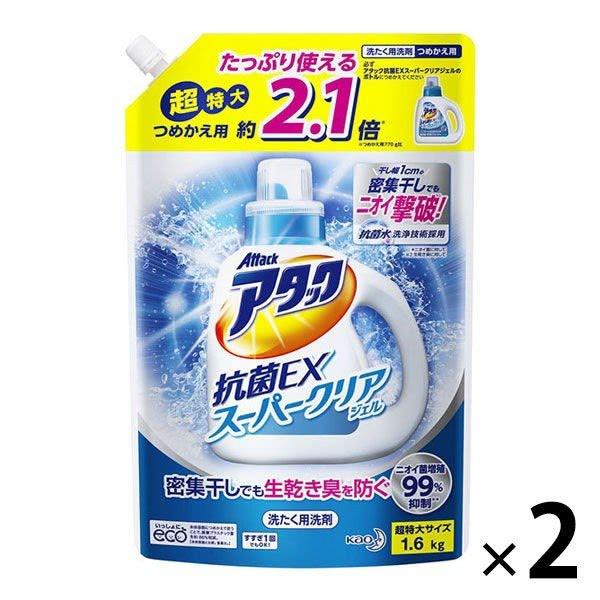 【セール】アタック 抗菌EXスーパークリアジェル 詰め替え 超特大 1600g 1セット(2個入) 衣料用洗剤 花王