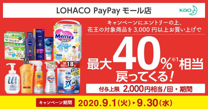 花王の対象商品を期間中に3,000円以上お買い上げでPayPayボーナスライトが最大40%相当戻ってくる!