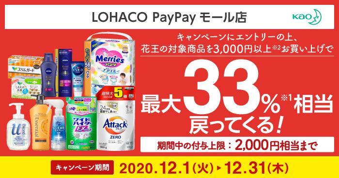 花王の対象商品を期間中に3,000円以上お買い上げでPayPayボーナスライトが最大33%相当戻ってくる!