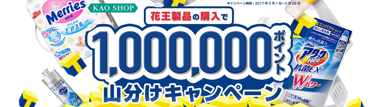 KAO SHOP オープン記念キャンペーン 花王製品の購入で100万ポイント山分けキャンペーン キャンペーン期間:2016年2月1日~2月29日