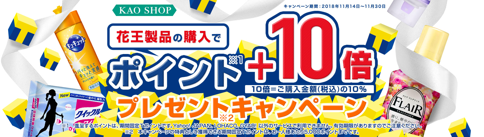 花王製品の購入でポイント+10倍プレゼントキャンペーン キャンペーン期間:2018年11月14日~11月30日