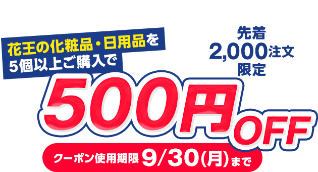 花王の化粧品・日用品を5個以上ご購入で500円OFF 先着2,000注文限定 クーポン使用期限9/30(月)まで
