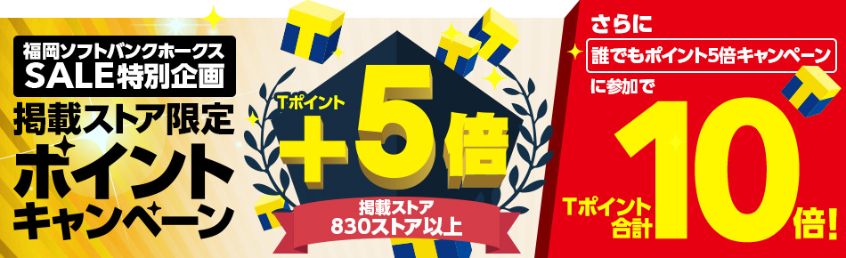 福岡ソフトバンクホークスSALE特別企画 開催中! 最大+5倍! 掲載ストア限定ポイントキャンペーン