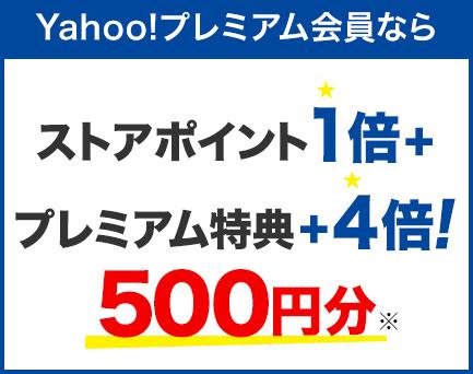 Yahoo!プレミアム会員なら ストアポイント1倍+プレミアム特典+4倍! 500円分