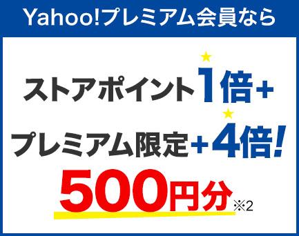 Yahoo!プレミアム会員なら ストアポイント1倍+プレミアム特典+4倍! 500円分※2