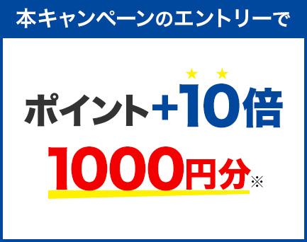本キャンペーンのエントリーで ポイント+10倍 1,000円分