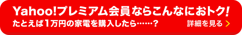 Yahoo!プレミアム会員ならこんなにおトク!たとえば1万円の家電を購入したら・・・・・・?詳細を見る