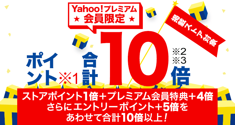 Yahoo!プレミアム会員限定! 掲...