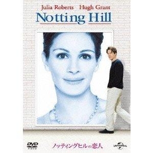 ノッティングヒルの恋人(DVD)