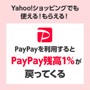 Yahoo!ショッピングでも「PayPay」が使える! もらえる!