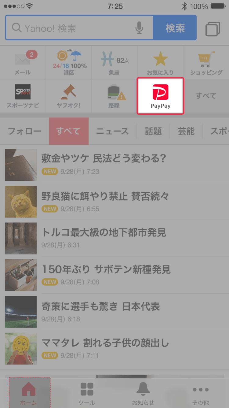 Yahoo! JAPANアプリのホーム画面