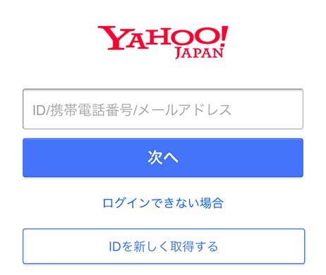 連携するYahoo! JAPAN IDでログインします