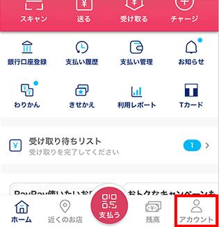PayPayアプリのホーム画面右下の「アカウント」をタップします