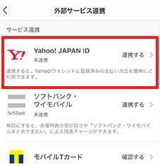 「Yahoo! JAPAN ID 連携する」をタップします
