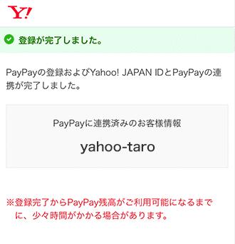 PayPayの登録とYahoo! JAPAN IDの連携が完了しました