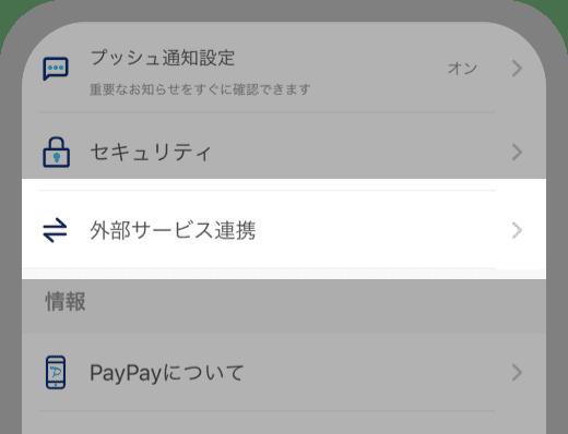PayPayアプリの「アカウント」をタップし「外部サービス連携」をタップします