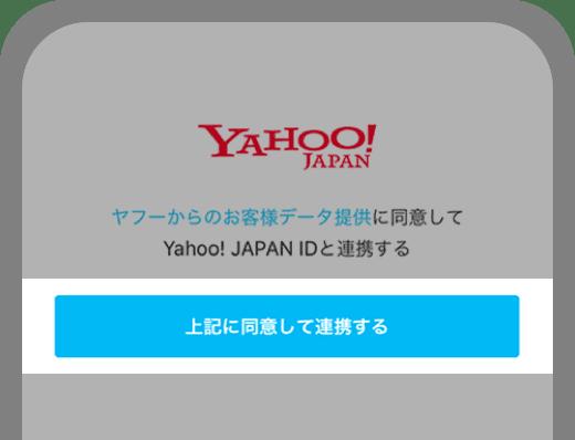 注意事項等をご確認の上「上記に同意して連携する」をタップし、連携するYahoo! JAPAN IDでログインします