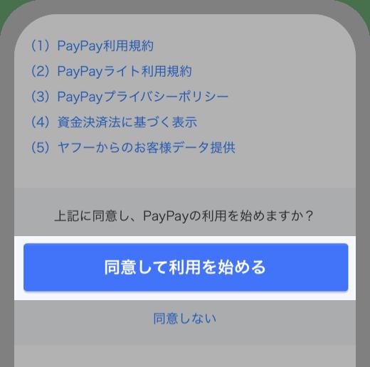 利用規約に同意してPayPayと連携する