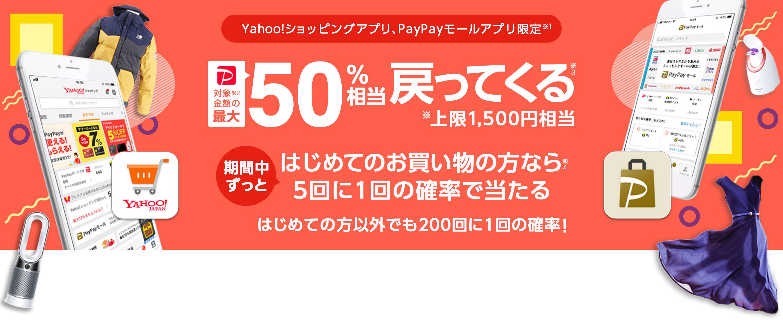Yahoo!ショッピングアプリ、PayPayモールアプリのお買い物で対象金額の最大50%相当戻ってくるキャンペーン
