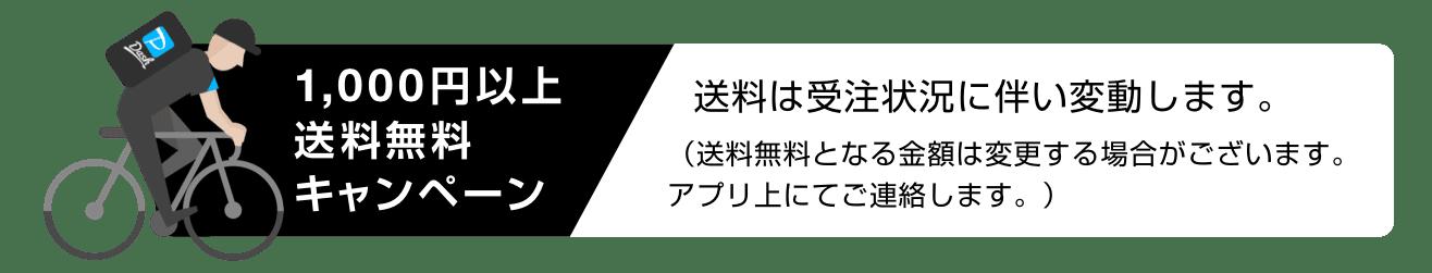 1000円以上で、送料無料キャンペーン