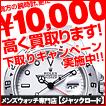 【業界屈指の高額査定】5%UP+1万円!