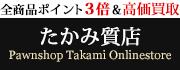 【品質重視】店内全商品ポイント3倍!