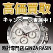 時計の買取は東京・銀座の腕時計専門店へ!