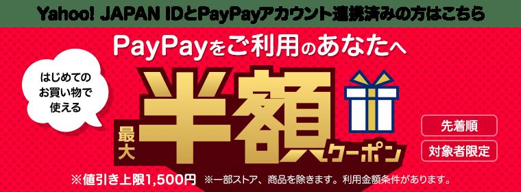Yahoo! JAPAN IDとPayPayアカウント連携済みの方はこちら PayPayをご利用のあなたへ はじめてのお買い物で使える 最大半額クーポン 対象者限定 ※値引き上限1,500円 ※一部ストア、商品を除きます。利用金額上限があります。