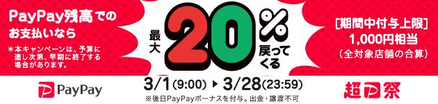 当ストアでPayPay残高でのお支払いなら最大20%戻ってくる [期間中付与上限]1,000円相当(全対象店舗の合算)
