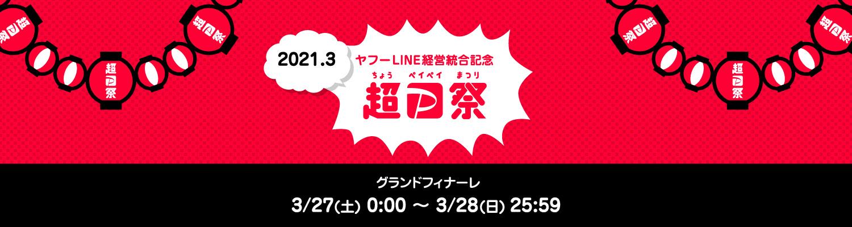 2021.03 ヤフーLINE経営統合記念 超PayPay祭 グランドフィナーレ3/27(土)00:00~3/28(日)25:59