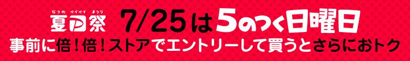 夏のPaypay祭 7/25は5のつく日曜日 事前に倍!倍!ストアでエントリーして買うとさらにおトク