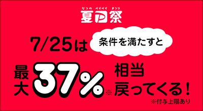 7/25は条件を満たすと最大37%相当戻ってくる!