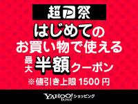 Yahoo!ショッピング:はじめてのお買い物で使える最大半額クーポン配布中 ※値引き上限1500円